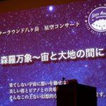 森羅万象―宙と大地の間に スターラウンド八ヶ岳星空コンサート