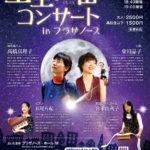 12月21日 星空口笛コンサート(さいたま市)