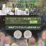 6月22日(土)23日(日)、横浜みんなでプラネタリウム 「オーロラストーリー&星空コンサート」チケット販売開始!