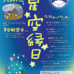5月3-5日 星空縁日 イン 泉郷