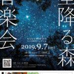 9月7日(土)星ふる森の音楽会
