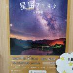 鳥取県は星取県~鳥取県南部町でキャリングプラネタリウム