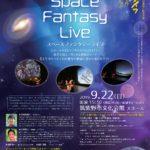 9月22日 Space Fatasy LIVE イン 筑紫野