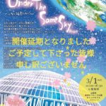 Under the same sky project延期のお知らせ