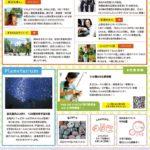 ニュース&イベント情報