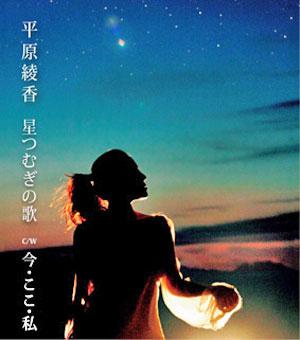 星つむぎの歌